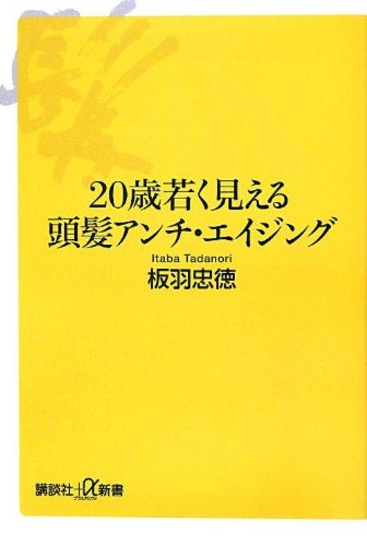 20歳若く見える頭髪アンチ・エイジング (講談社プラスアルファ新書)