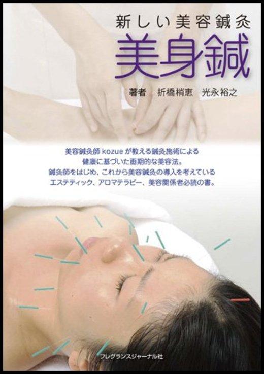 新しい美容鍼灸 美身鍼