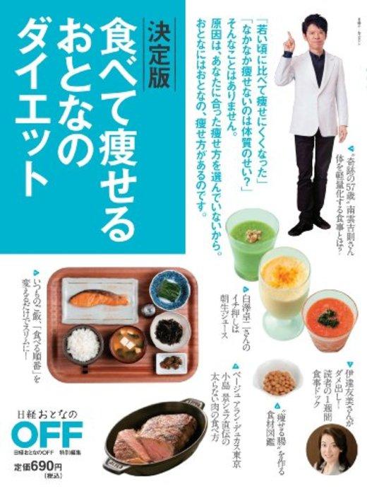 日経ホームマガジン 決定版 食べて痩せる おとなのダイエット (日経ホームマガジン 日経おとなのOFF)