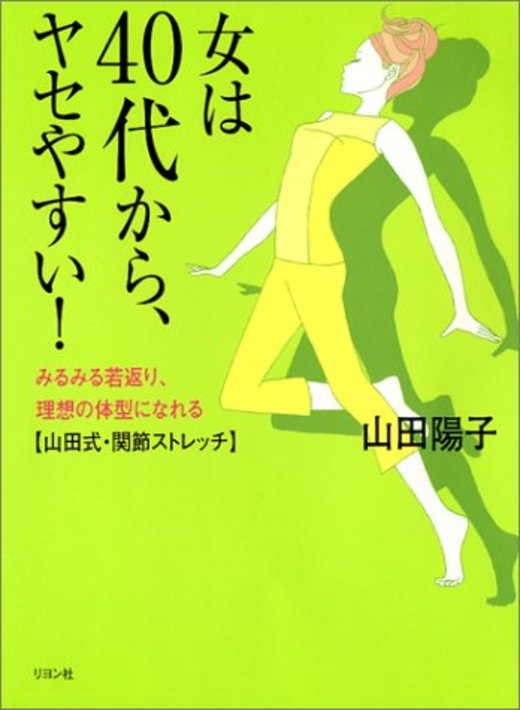 女は40代から、ヤセやすい!―みるみる若返り、理想の体型になれる 山田式・関節ストレッチ