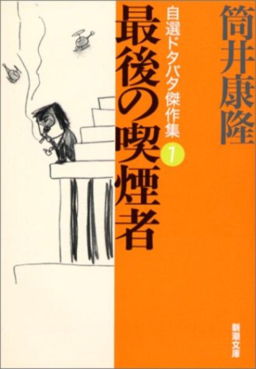 最後の喫煙者―自選ドタバタ傑作集〈1〉 (新潮文庫)
