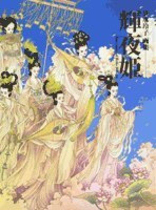 輝夜姫―清水玲子画集