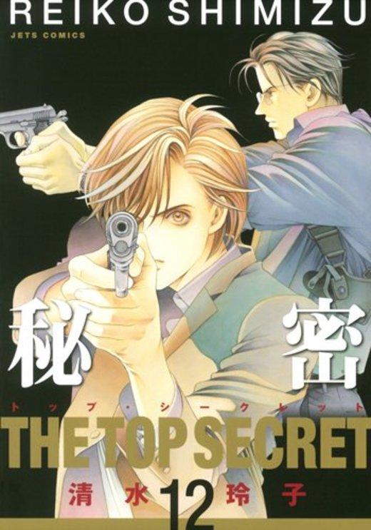 秘密 -トップ・シークレット- 12 (ジェッツコミックス)