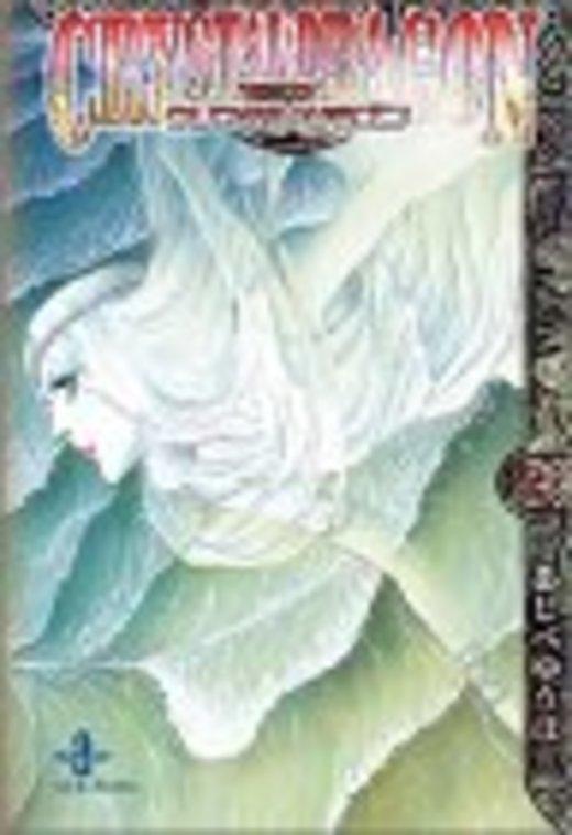 クリスタル☆ドラゴン (Vol.4) (秋田文庫)