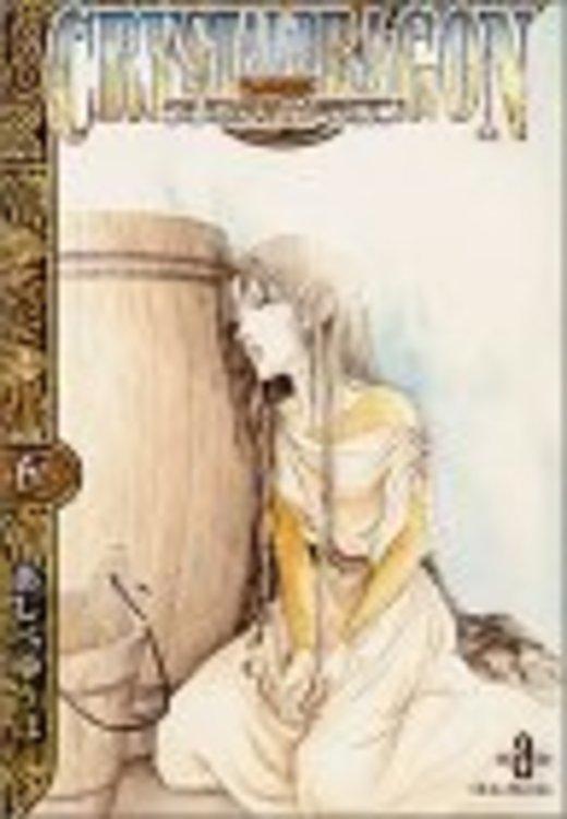 クリスタル☆ドラゴン (6) (秋田文庫)