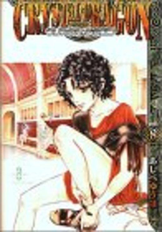 クリスタル☆ドラゴン (8) (秋田文庫)