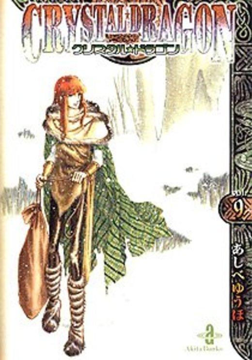 クリスタル☆ドラゴン (9) (秋田文庫)