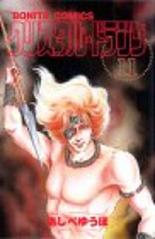 クリスタル☆ドラゴン (11) (ボニータコミックス)