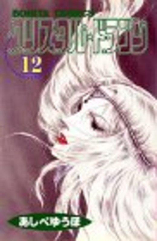 クリスタル☆ドラゴン (12) (ボニータコミックス)