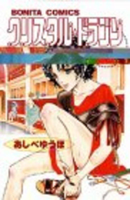クリスタル☆ドラゴン (14) (ボニータコミックス)