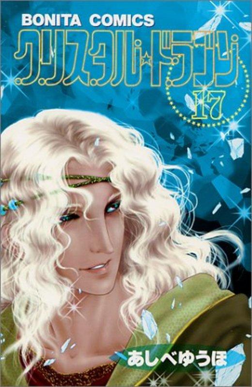 クリスタル☆ドラゴン (17) (Bonita comics)