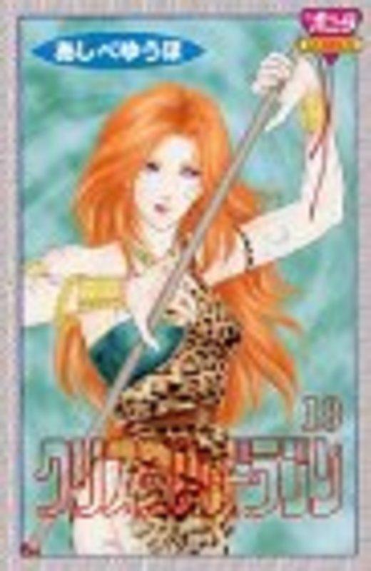クリスタル☆ドラゴン (18) (Bonita comics)