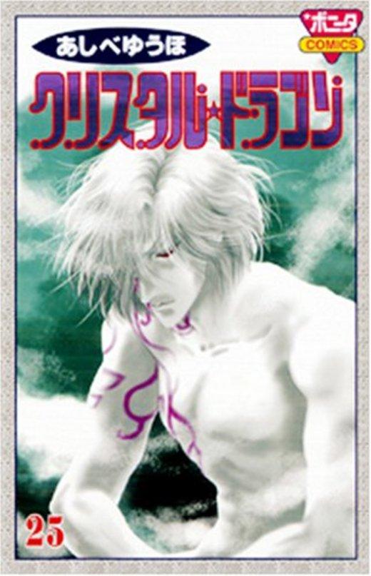 クリスタル・ドラゴン 25 (ボニータコミックス)