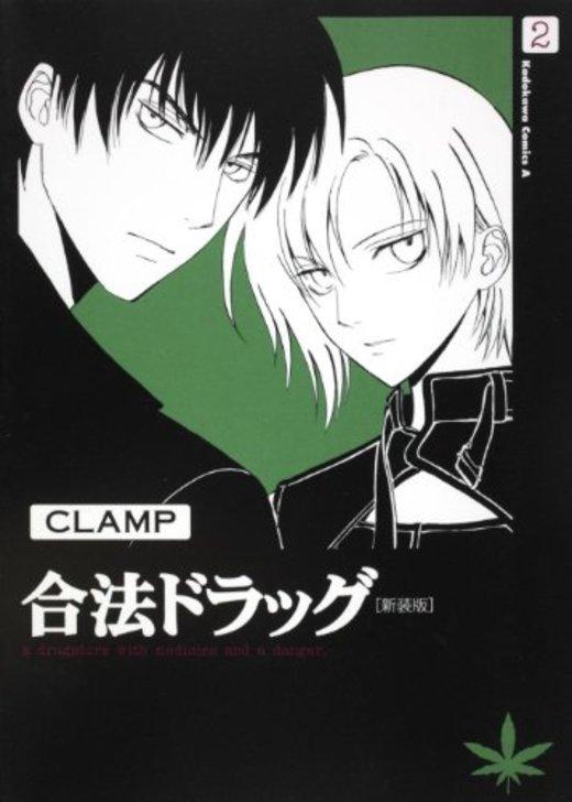 合法ドラッグ 2 [新装版] (角川コミックス・エース 45-22)