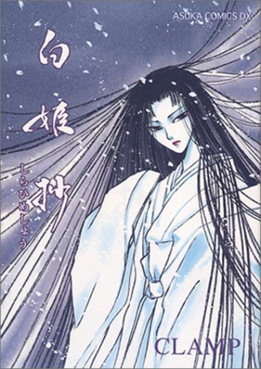 白姫抄 (あすかコミックスDX)