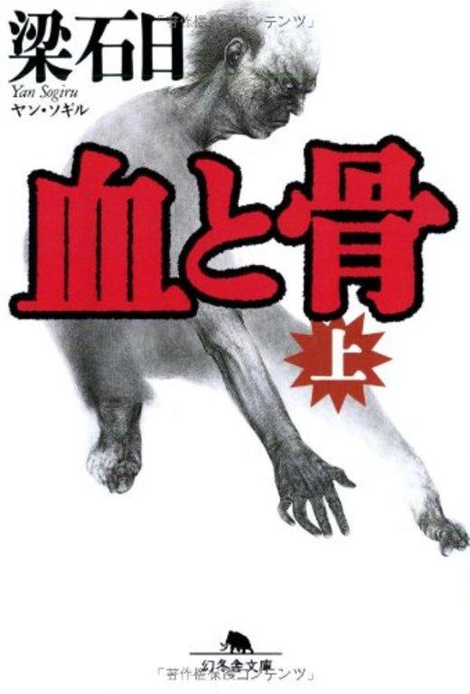 血と骨〈上〉 (幻冬舎文庫)