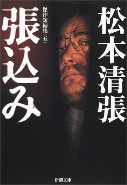 張込み (新潮文庫―傑作短篇集)
