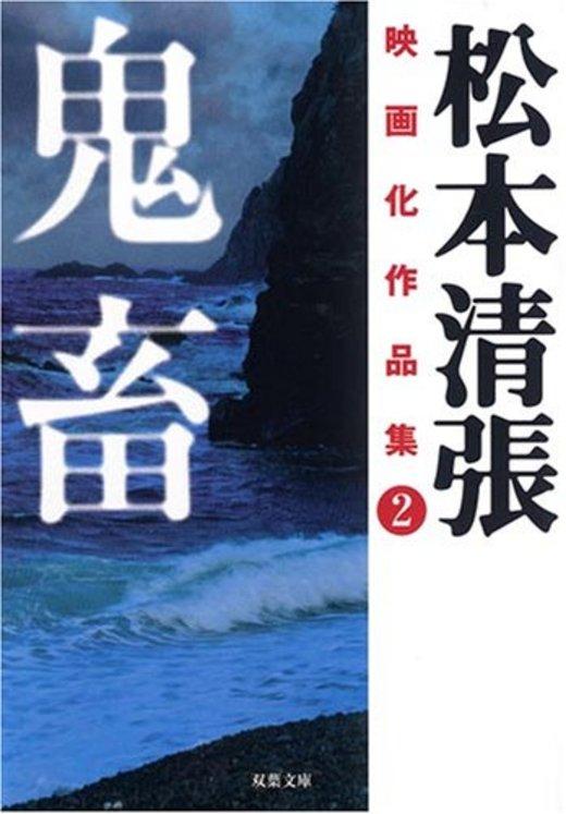 鬼畜 (双葉文庫 ま 3-8 松本清張映画化作品集 2)