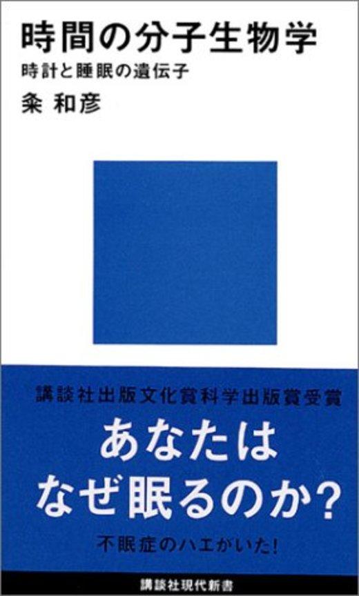 時間の分子生物学 (講談社現代新書)