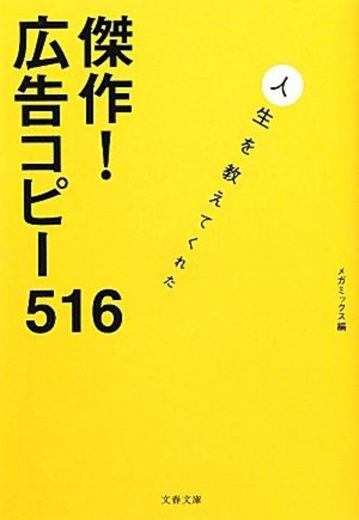 傑作!広告コピー516―人生を教えてくれた (文春文庫)