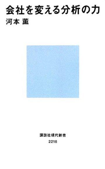 会社を変える分析の力 (講談社現代新書)