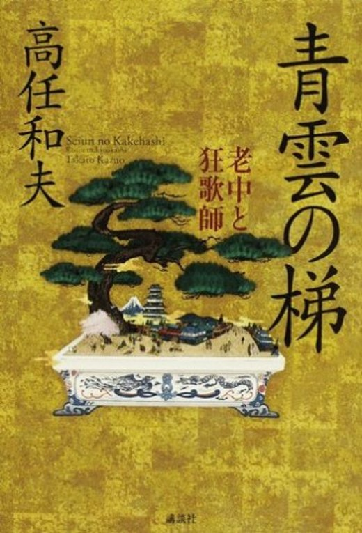 青雲の梯 老中と狂歌師 (100周年書き下ろし)
