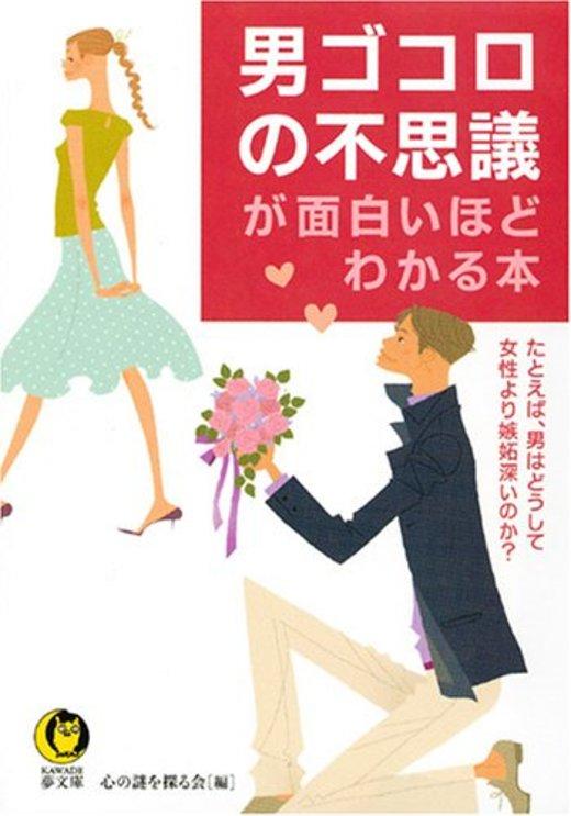 男ゴコロの不思議が面白いほどわかる本 (KAWADE夢文庫)