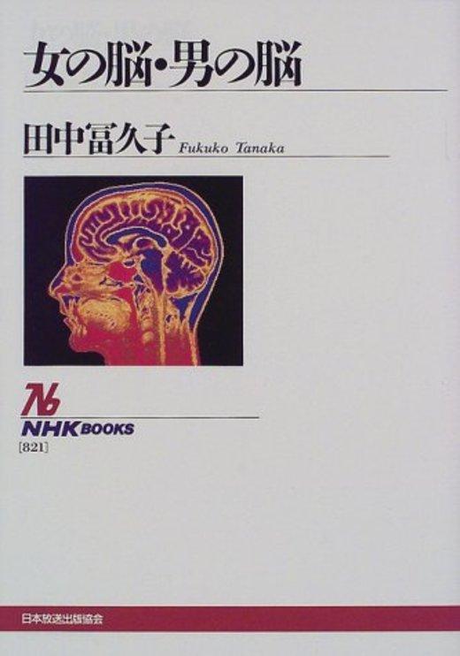 女の脳・男の脳 (NHKブックス (821))