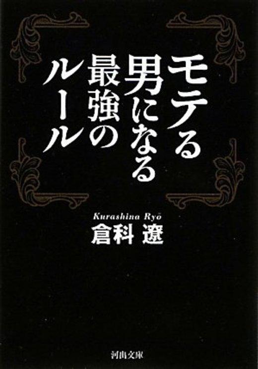 モテる男になる最強のルール (河出文庫)