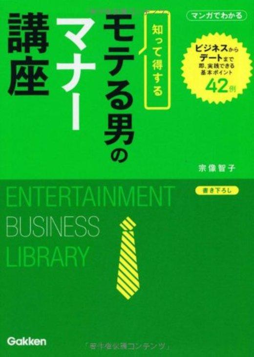 知って得するモテる男のマナー講座 (エンタメビジネス文庫)