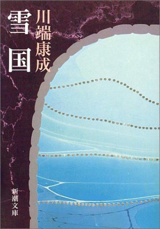 雪国 (新潮文庫 (か-1-1))