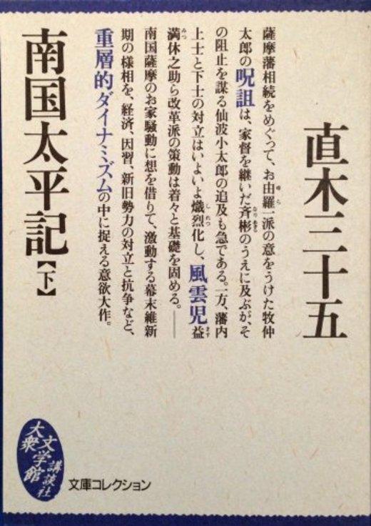 南国太平記〈下〉 (講談社大衆文学館―文庫コレクション)