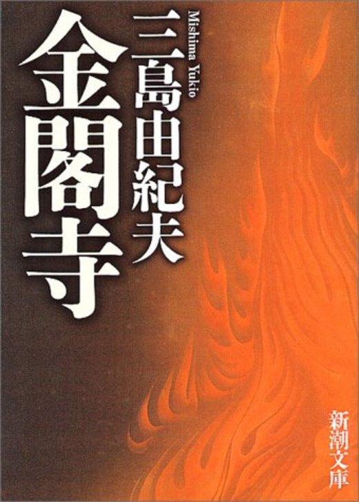 金閣寺 (新潮文庫)
