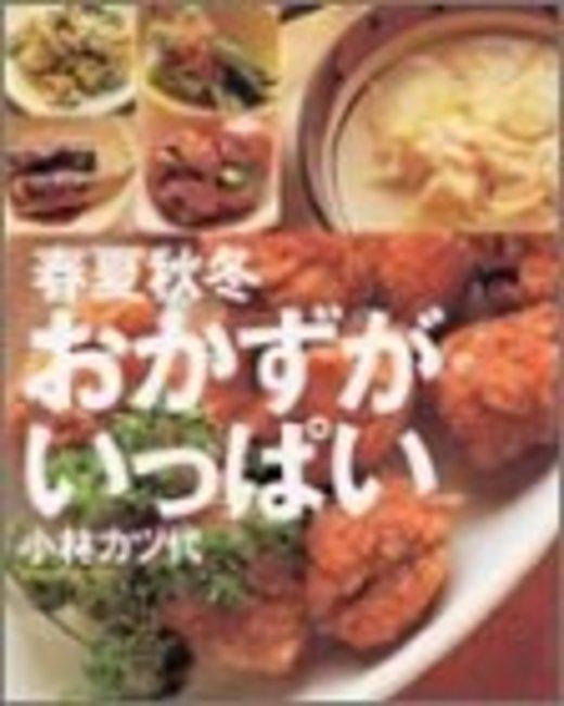 小林カツ代 春夏秋冬おかずがいっぱい (まあるい食卓シリーズ)