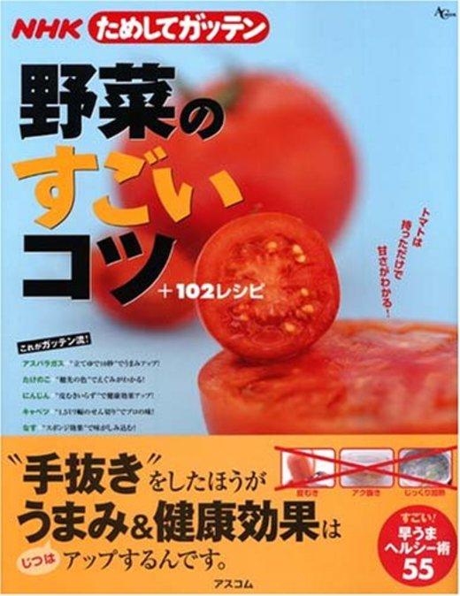 NHKためしてガッテン野菜のすごいコツ+102レシピ (AC MOOK)