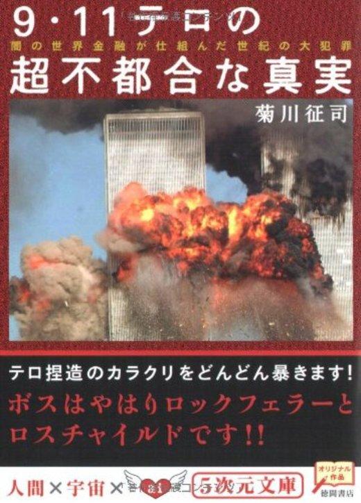 9・11テロの超不都合な真実―闇の世界金融が仕組んだ世紀の大犯罪 (5次元文庫)