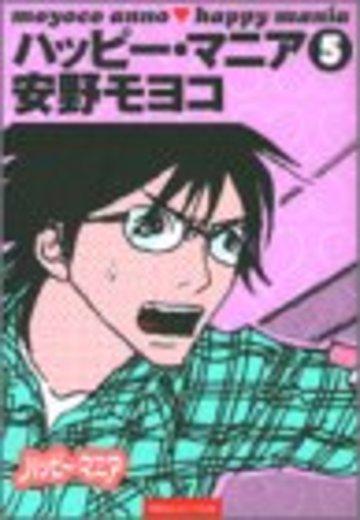 ハッピー・マニア (5) (祥伝社コミック文庫)