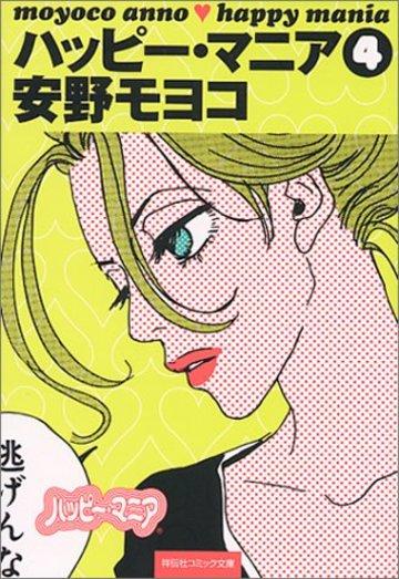 ハッピー・マニア (4) (祥伝社コミック文庫)