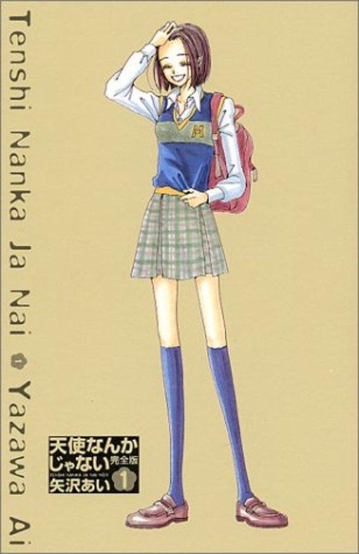 天使なんかじゃない 完全版 1 (愛蔵版コミックス)