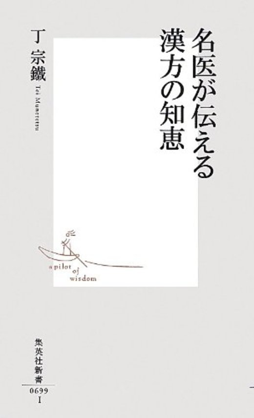 名医が伝える漢方の知恵 (集英社新書)