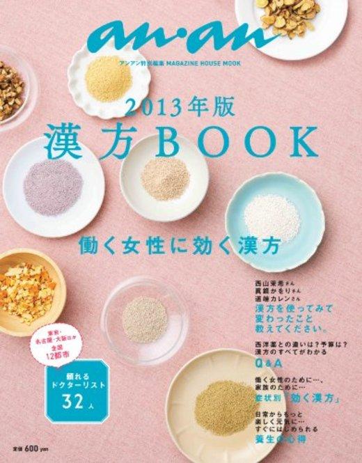 an・an特別編集 2013年版 漢方BOOK 働く女性に効く漢方 (マガジンハウスムック)