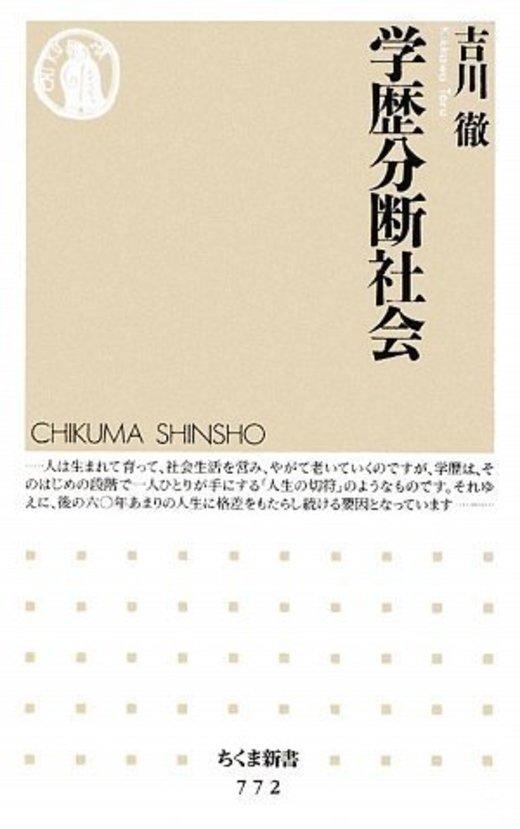 学歴分断社会 (ちくま新書)