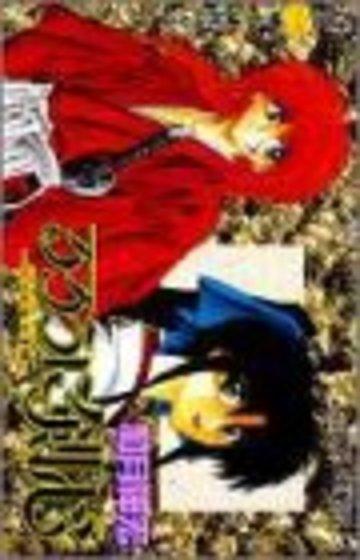 るろうに剣心 1 (ジャンプ・コミックス)