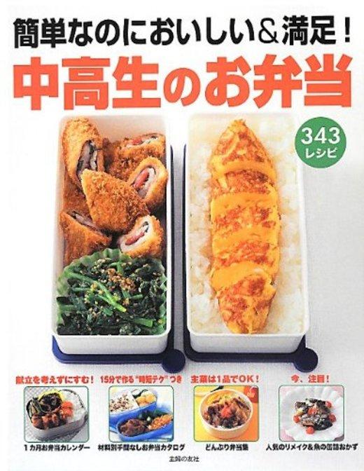 中高生のお弁当