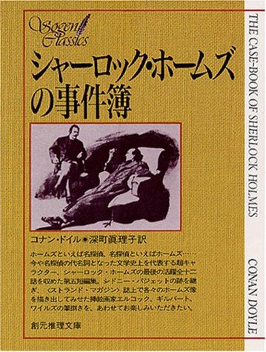 シャーロック・ホームズの事件簿 (創元推理文庫)