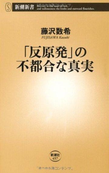 「反原発」の不都合な真実 (新潮新書)
