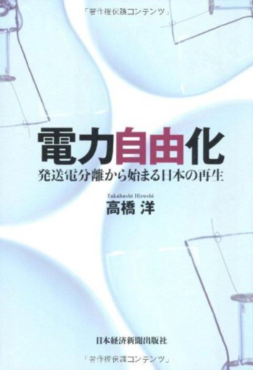 電力自由化 ―発送電分離から始まる日本の再生