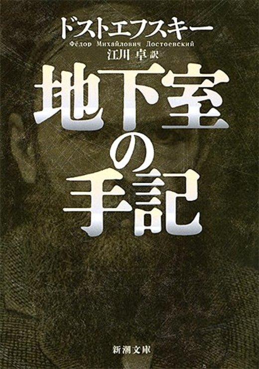 地下室の手記 (新潮文庫)