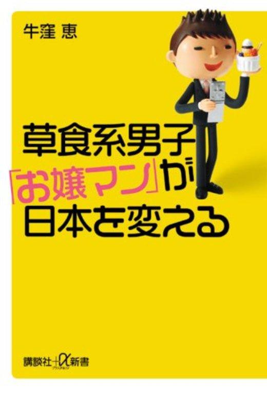 草食系男子「お嬢マン」が日本を変える (講談社プラスアルファ新書)