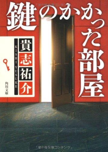 鍵のかかった部屋 (角川文庫)